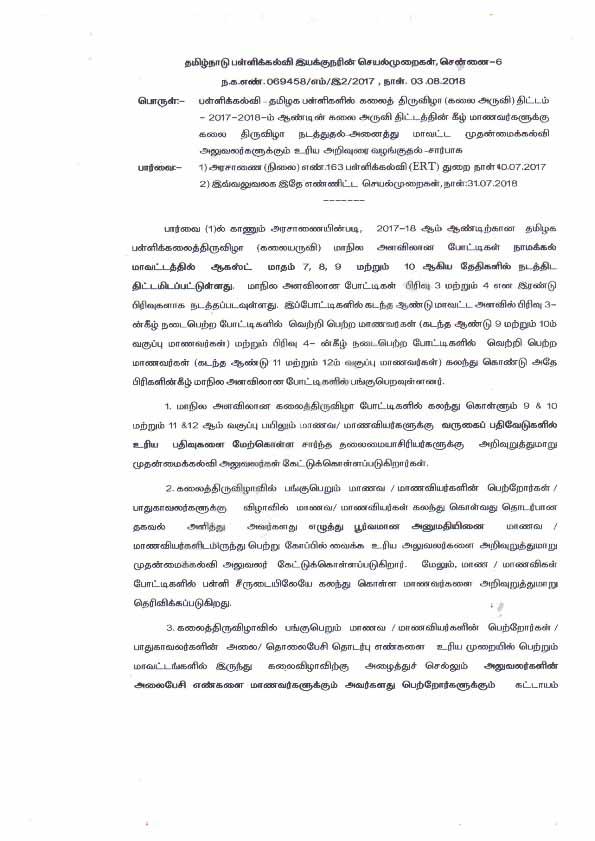 Kalaithiruvizha_001
